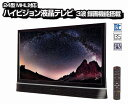 驚愕の激安SALE!【新品】レボリューション24V型MHL対応ハイビジョン液晶テレビ3波録画機能搭載