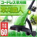サマーSALE!!【新品】威風堂コードレス草刈り機急速充電式トリマー 草刈職人IFD-067