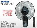 処分SALE!!【新品】TEKNOS テクノス30cmフルリモコン壁掛け扇風機カラー:ブラックKI-W301RK