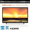 サマーSALE!!【新品】レボリューション32型デジタルハイビジョンLED液晶テレビZM-01S3200TV