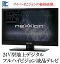サマーSALE!!【新品】ワイルドカード24V型地上デジタルフルハイビジョン液晶テレビWS-TV2451B