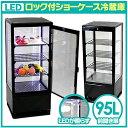 【新品】SIS/エスアイエスLEDライト・ロック付きショーケース冷蔵庫95LブラックT95F-FR-BK