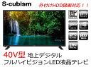 2018年!年明けSALE!!当店実店舗価格37800円が・・⇒⇒31800円!!【新品】S-cubism/エスキュービズム40V型外付けHDD録画対応地上デジタルフルハイビジョンLED液晶テレビAT