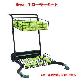 Atoa Tローラーカート A-TND-SS040 テニスボール回収 硬式テニス テニステニスコーチ テニススクール テニス部 硬式テニスボール