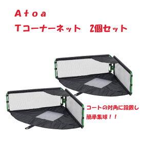 Atoa TコーナーネットA-TNB-ZS010 2個セット テニスボール回収 硬式テニス テニス テニススクール テニス部
