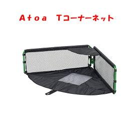 Atoa TコーナーネットA-TNB-ZS010 テニスボール回収 硬式テニス テニス テニスコーチ テニススクール テニス部 テニスマシン テニスマシーン