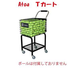 Atoa Tカート A-TND-SS030 大容量ボールかご テニスボールかご テニスボール収納 硬式テニス テニス テニスコーチ テニススクール テニス部