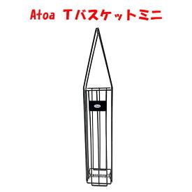 Atoa TバスケットミニA-TND-SS010 テニスボール回収 硬式テニス ジュニアテニス硬式テニスボール テニスコーチ テニススクール テニス部