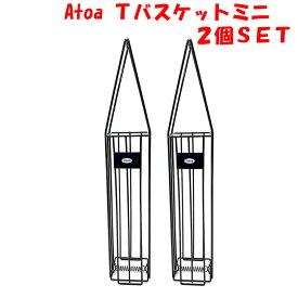 Atoa Tバスケットミニ A-TND-SS010 2個SET テニスボール回収 硬式テニスジュニアテニスボール テニスコーチ テニススクール テニス部