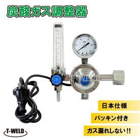炭酸ガス調整器 ( ヒーター内蔵型 ) 110V/190W R-8 適合 日本仕様 パッキン付き!ガス漏れなし!・1本