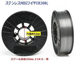 ステンレス用 MIG ソリッドワイヤ ER308L YS308L相当 0.9mm×2.5kg・巻 1巻単価 スプール寸法:外径200mm 取付内径52mm