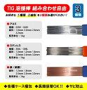 【組み合わせ自由!】TIG 溶接棒 ステンレス ( 308L 309L ) 、TIG軟鋼鉄棒、 TIGアルミ ( 5356 4043 ) 長さ:1m 3点…
