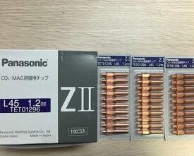 パナソニックCO2チップ純正品「TET01296」45L 1.2mm 50本 在庫処理