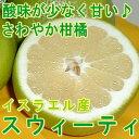 イスラエル産 スウィーティ かんきつ24個入り(350g前後/1個)緑でも完熟しています。上品な甘さで心地いい癒し系柑橘スイーテイです♪