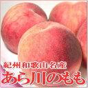 和歌山産 あら川の桃(あらかわのもも)4kg 大玉 13個入り化粧箱甘い香りとタップリ果汁が楽しめる紀州名産のモモです♪ ギフト gift