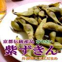 京都産 「京野菜」紫ずきん(丹波黒大豆枝豆)5袋(200g/1袋)コクのある甘み!食べだしたらとまらない美味しさです。ビールのおつまみに 02P01Oct16