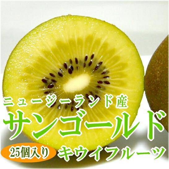 ニュージーランド産 「ゼスプリ」サン ゴールドキウイ 大玉 25個入りコクある風味 ジューシー ゴールドキウイの新品種
