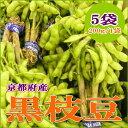 京都産 黒枝豆(くろえだまめ)5袋(200g/1袋)ももち食感♪コクのある甘み!黒い色の枝まめです。