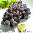 種なしぶどう キングデラ 葡萄3Lサイズ2kg 山梨産 食べやすくてとても甘いブドウです♪
