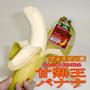フィリピン産 甘熟王バナナ(かんじゅくおうばなな) 約6kg 9パック入り(4〜5房/1パック)ワンランク上 甘い バナナを毎日食べて毎日元気モリモリ♪【高地栽培バナナ】