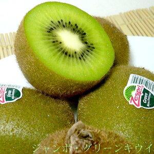 ジャンボ グリーンキウイ 約3.6kg 特大 22個入り ニュージーランド産 大きいサイズ ゼスプリ 緑 キウイフルーツ ヘイワード【ラッキーシール対応】