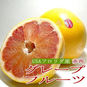 フロリダ グレープフルーツ (赤肉) 大玉 32個入り味が自慢のフロリダ育ちの甘いグレープフルーツです【レッド】