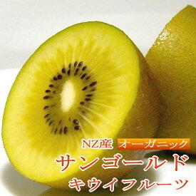 ニュージーランド産 オーガニック サンゴールドキウイ 約3.6kg 25〜30個入り「ゼスプリ」有機栽培 JAS認定 黄金キウイ キウイフルーツ