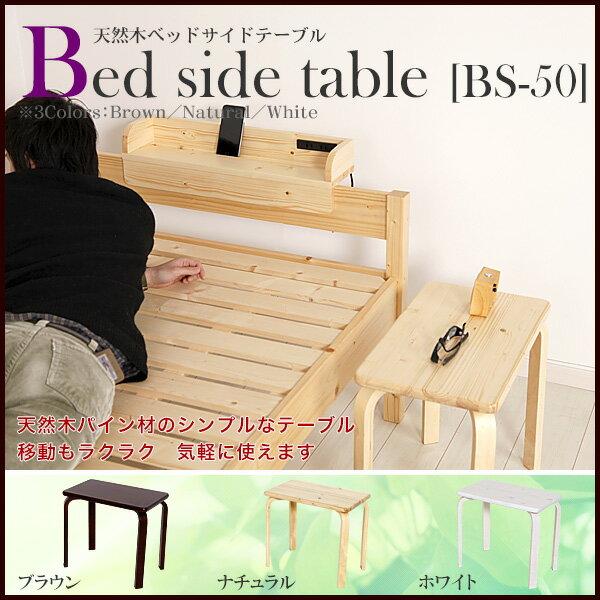 天然木 北欧パイン材のベッドサイドテーブル [BS-50] シンプル おしゃれ 木製 テーブル
