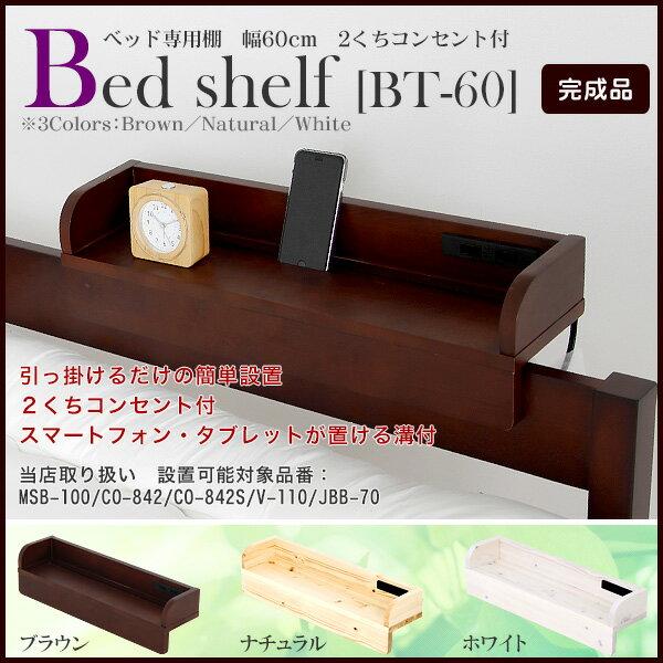 すのこベッド専用棚 幅60cm 2くちコンセント付 [BT-60] シンプル おしゃれ 木製