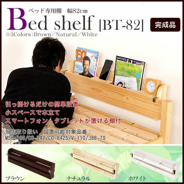 【P10倍&クーポン配布中】 すのこベッド専用棚 幅82cm [BT-82] シンプル おしゃれ 木製 ベッドオプションマガジンラック