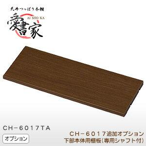 奥行17cm薄型 天井つっぱり本棚「愛書家」専用 下部本体用追加棚板