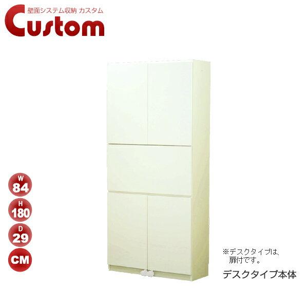 壁面収納 ラック 木製 壁面システム収納カスタム本体 デスクタイプ ラック 国産