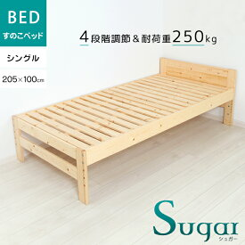 すのこベッド ベッド シングル 組合せ自由 天然木 Sugar 【シュガー】 シングルサイズ ベッド ベッドフレーム すのこ ベッド