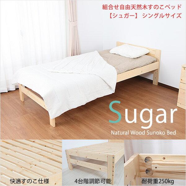 ベッド シングル 組合せ自由 天然木すのこベッド Sugar 【シュガー】 シングルサイズ ベッド ベッドフレーム すのこ ベッド