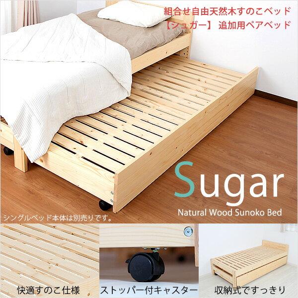 【P10倍&クーポン配布中】 組合せ自由 天然木すのこベッド Sugar 【シュガー】専用 追加下段ペアベッド 木製 ベッド キャスター付き