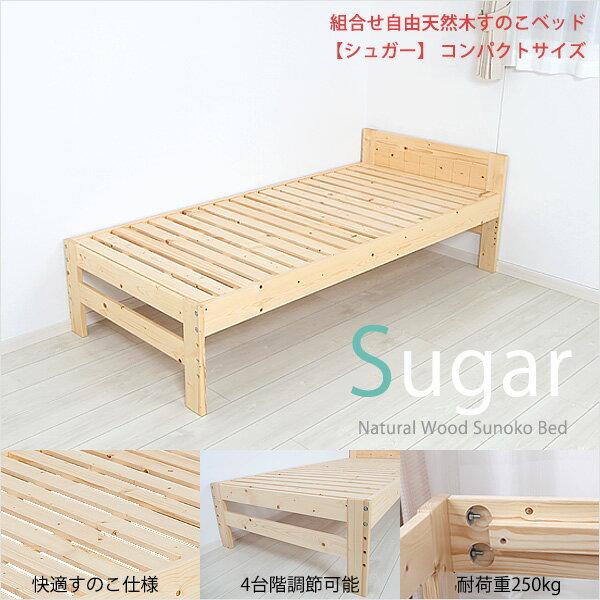 すのこベッド 組合せ自由 天然木すのこベッド Sugar 【シュガー】 コンパクトサイズ ベッド ベッドフレーム すのこ ベッド