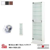 [RGBLEDセット]JAJANフィギュアラックサードレギュラー幅55cm奥行19cmハイタイプコレクションケースコレクションラックコレクションボード