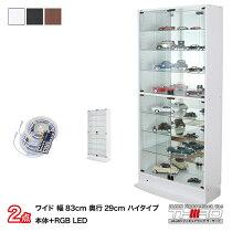 [RGBLEDセット]JAJANフィギュアラックサードワイド幅83cm奥行29cmハイタイプコレクションケースコレクションラックコレクションボード