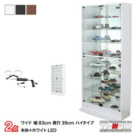 2点セット JAJAN フィギュアラック サード ワイド 幅83cm 奥行39cm (ハイタイプ本体+ホワイトLED) コレクションケース コレクションラック コレクションボード