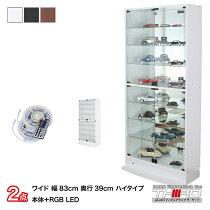 [RGBLEDセット]JAJANフィギュアラックサードワイド幅83cm奥行39cmハイタイプコレクションケースコレクションラックコレクションボード