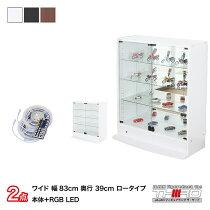 [RGBLEDセット]JAJANフィギュアラックサードワイド幅83cm奥行39cmロータイプコレクションケースコレクションラックコレクションボード