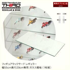 [専用オプション] フィギュアラックサード レギュラー 幅55cm奥行29cm専用ガラス棚板