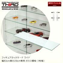 [専用オプション]フィギュアラックサード3rd幅83cm奥行29cm専用ガラス棚板