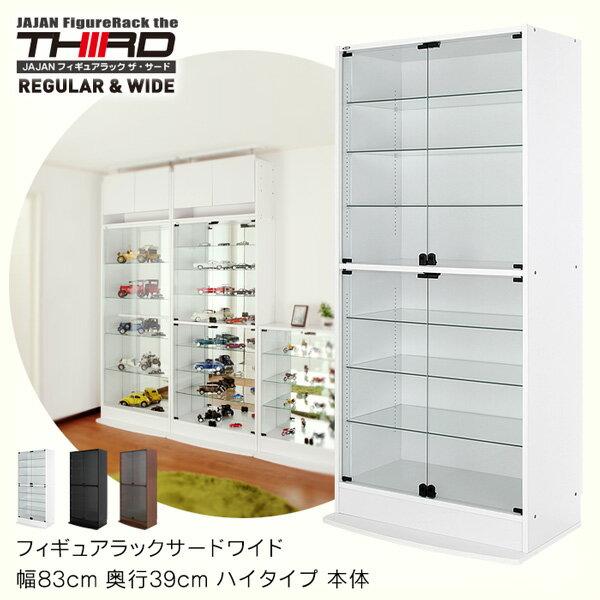 コレクションケース コレクションラック JAJAN フィギュアラック サード ワイド 幅83cm 奥行39cm ハイタイプ