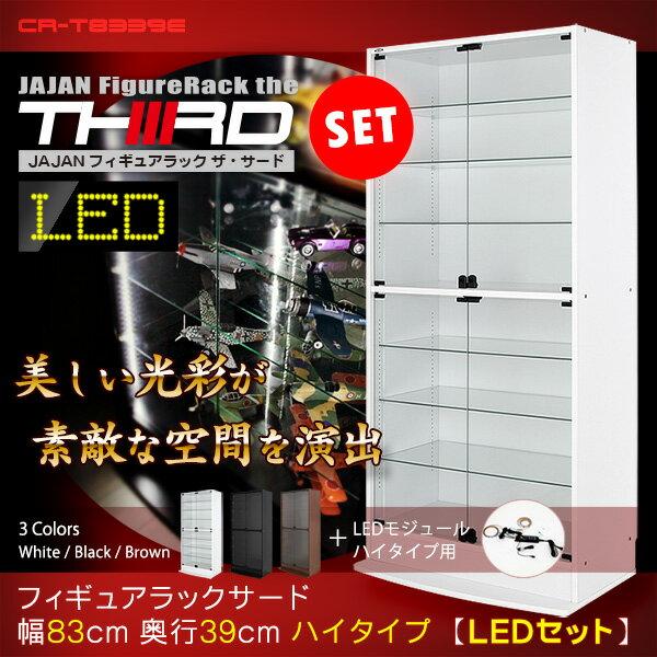 [ホワイトLEDセット] JAJAN フィギュアラック サード ワイド 幅83cm 奥行39cm ハイタイプ コレクションケース コレクションラック コレクションボード