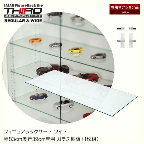 [専用オプション] フィギュアラックサード ワイド 幅83cm奥行39cm専用ガラス棚板