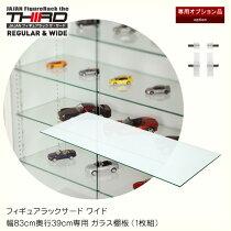 [専用オプション]フィギュアラックサード3rd幅83cm奥行39cm専用ガラス棚板