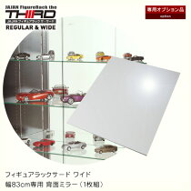 [専用オプション]フィギュアラックサード3rd幅83cm専用背面ミラー(1枚組)
