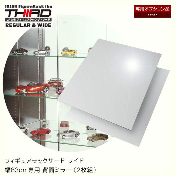 [専用オプション] フィギュアラック サード ワイド 幅83cm専用背面ミラー(2枚組)