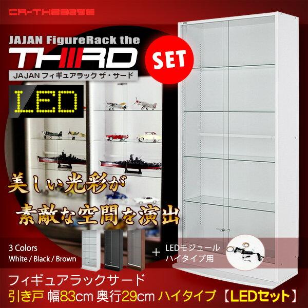 [ホワイトLEDセット] JAJAN フィギュアラック サード ワイド 引き戸 幅83cm 奥行29cm ハイタイプ コレクションケース コレクションラック コレクションボード